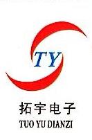 宁波经济技术开发区拓宇电子有限公司 最新采购和商业信息