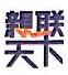 广东亲联天下教育科技有限公司 最新采购和商业信息