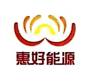 贵州惠好清洁能源有限公司 最新采购和商业信息