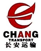 芜湖长安运输有限公司 最新采购和商业信息