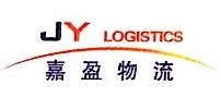 广州嘉盈物流有限公司