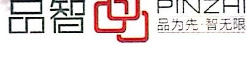 品汇智胜信息技术(北京)有限公司 最新采购和商业信息