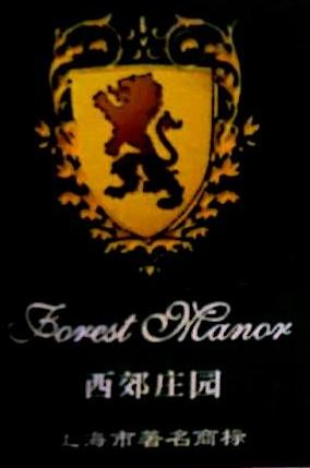 上海西郊庄园国际俱乐部酒店管理有限公司 最新采购和商业信息
