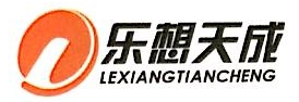 云南乐想天成商贸有限公司 最新采购和商业信息