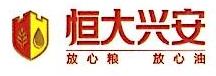 深圳市恒大粮油销售有限公司 最新采购和商业信息