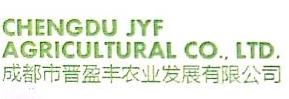 成都市晋盈丰农业发展有限公司 最新采购和商业信息