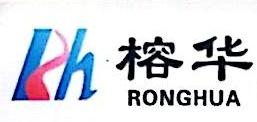 广西榕华创业孵化基地有限公司 最新采购和商业信息