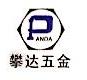 东莞市攀达五金有限公司 最新采购和商业信息