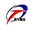 南通远飞锻压设备有限公司 最新采购和商业信息