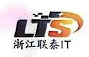 浙江联泰信息系统有限公司
