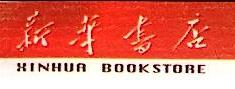内蒙古呼和浩特市新华书店有限公司 最新采购和商业信息