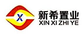 广州市新希置业有限公司 最新采购和商业信息