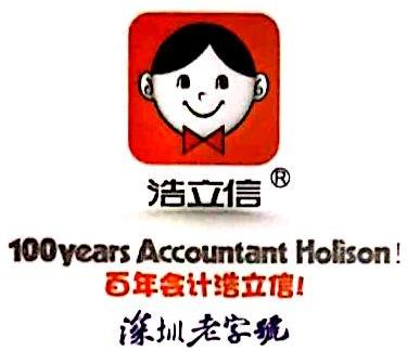 深圳市浩立信办公用品有限公司 最新采购和商业信息
