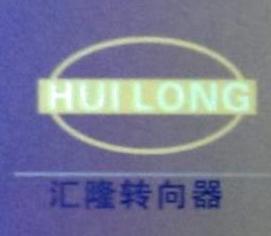 武汉汇隆源汽车配件有限公司 最新采购和商业信息