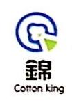 新疆锦棉棉业股份有限公司 最新采购和商业信息