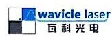 北京瓦科光电科技有限公司