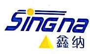 中山市鑫纳电热电器制品有限公司 最新采购和商业信息