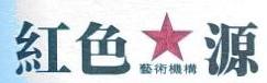 杭州红色源雕塑艺术有限公司 最新采购和商业信息