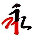 永诚财产保险股份有限公司汕头中心支公司 最新采购和商业信息