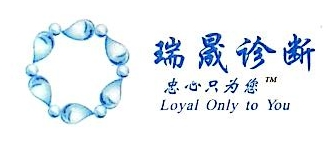 上海瑞晟医疗器械有限公司 最新采购和商业信息