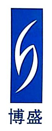 长沙博盛商贸有限公司 最新采购和商业信息