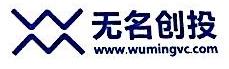 深圳无名创投投资控股有限公司