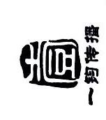 湖南一钧文化传播有限公司 最新采购和商业信息