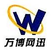北京万博网迅科技有限公司 最新采购和商业信息