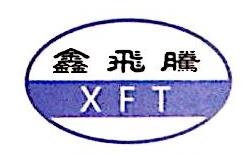 海南鑫飞腾仪器设备有限公司 最新采购和商业信息