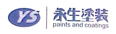 昆山永生涂装有限公司 最新采购和商业信息