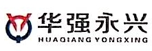 深圳华强永兴投资有限公司 最新采购和商业信息