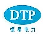 深圳市德泰电力工程有限公司 最新采购和商业信息