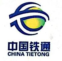 中国铁通集团有限公司湖南分公司