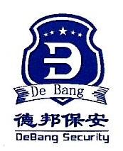 浙江德邦保安服务有限公司慈溪分公司 最新采购和商业信息