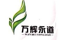 北京万辉永道科技有限公司