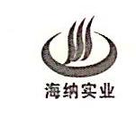 宜春市海纳实业有限公司 最新采购和商业信息