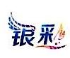 深圳市银彩印刷有限公司 最新采购和商业信息