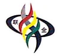 佛山市南海联全植毛有限公司 最新采购和商业信息