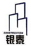 广东银泰建筑工程有限公司 最新采购和商业信息