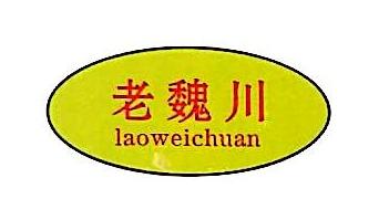 长沙老魏川食品有限责任公司 最新采购和商业信息