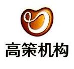 北京高策房地产经纪有限公司 最新采购和商业信息