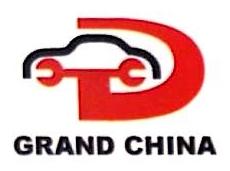 北京大唐汽车修理有限公司 最新采购和商业信息