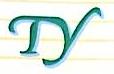 东莞市天元纸品包装有限公司 最新采购和商业信息