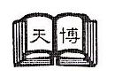 沈阳天博书刊发行有限公司 最新采购和商业信息