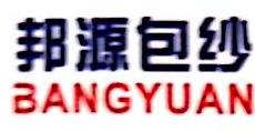 义乌市邦源包覆纱有限公司