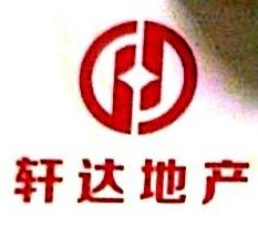 天津轩达房地产经纪有限公司 最新采购和商业信息