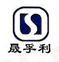 石家庄晟孚利商贸有限责任公司 最新采购和商业信息