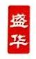 深圳市盛华房地产交易有限公司 最新采购和商业信息