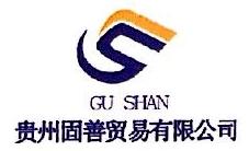 贵州固善贸易有限公司 最新采购和商业信息