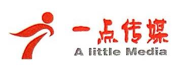 中山市一点广告传媒有限公司 最新采购和商业信息